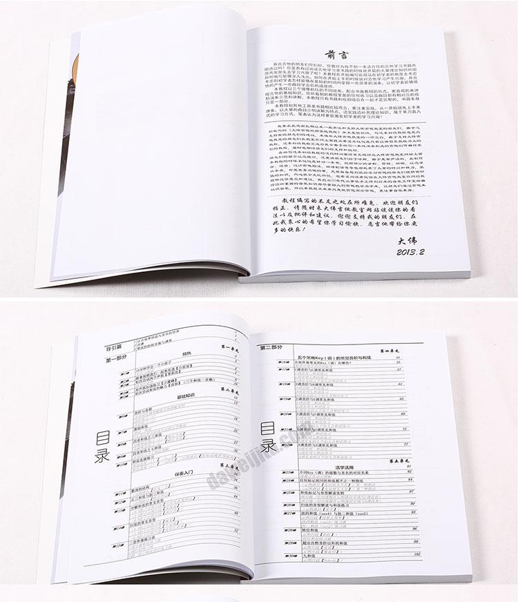 初级教材宝贝页面_06