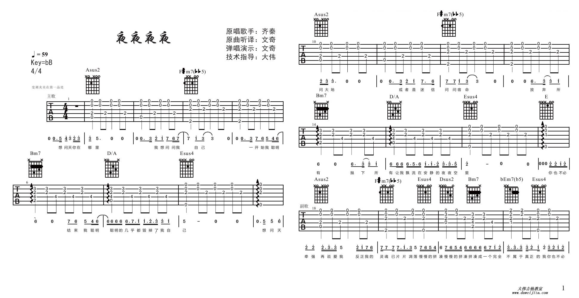 齐秦/梁静茹《夜夜夜夜》吉他教学