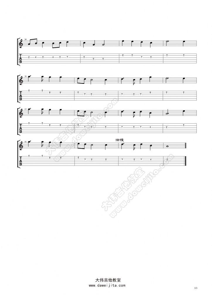 《天空之城》主旋律solo练习(两套指法)图片