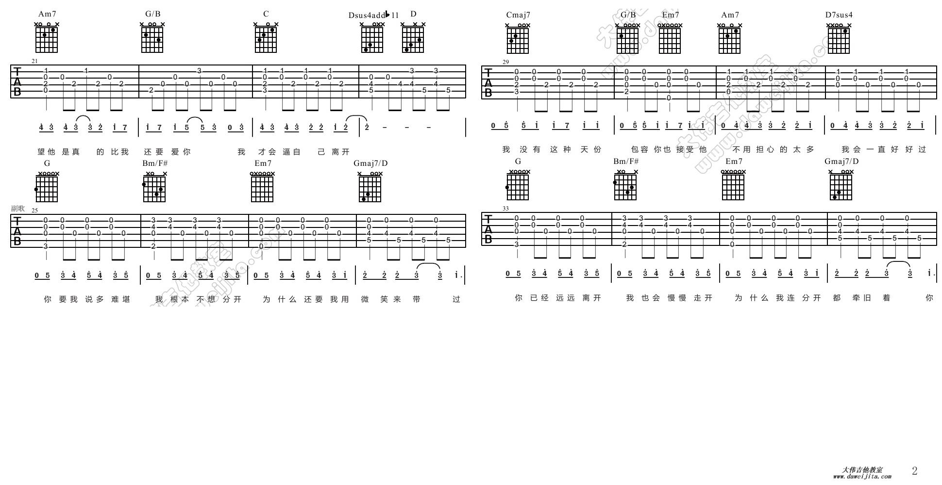 周杰伦《安静》吉他教学
