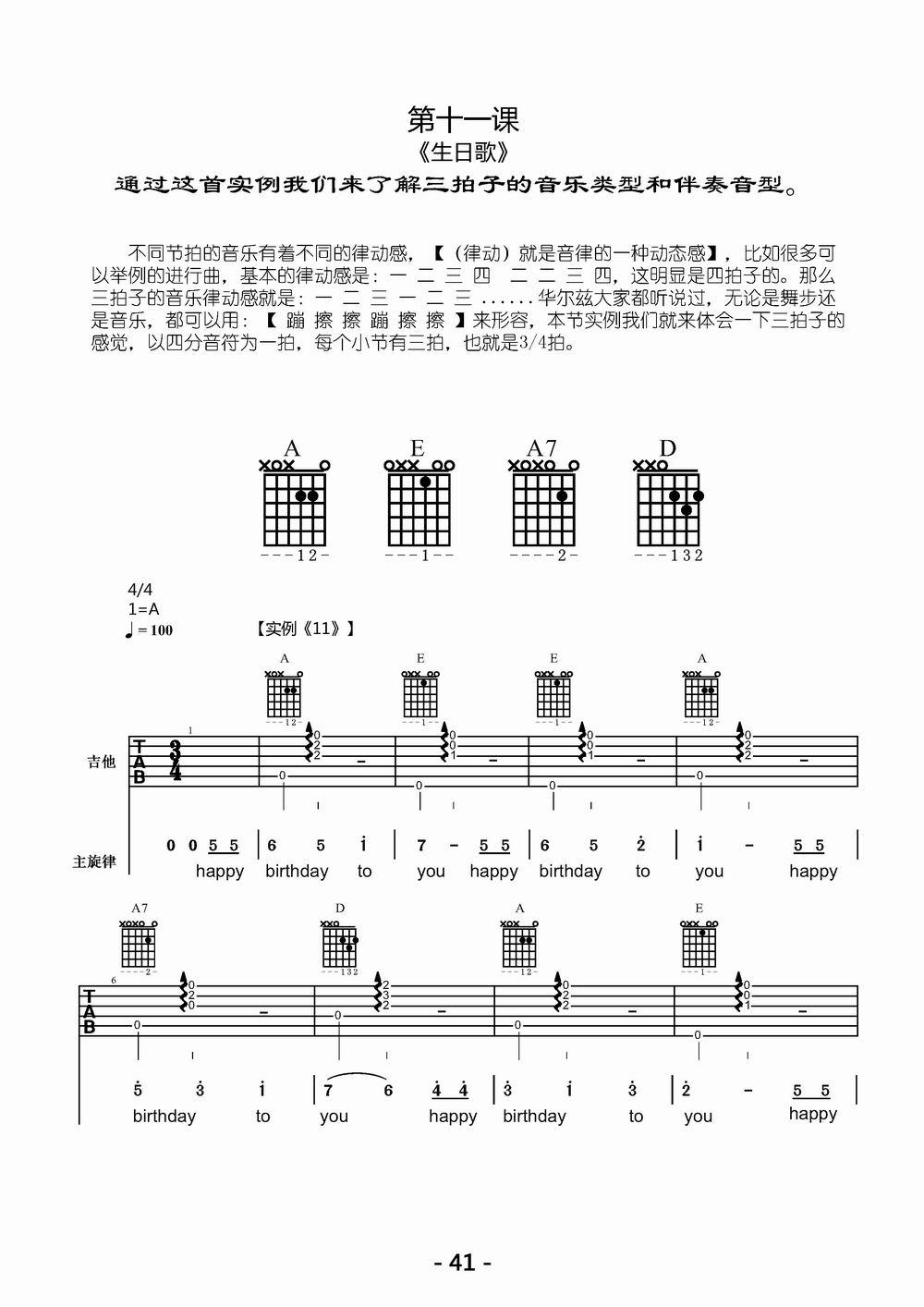 入门教学11【《生日歌》 通过这首实例我们来了解三拍子的音乐类型和