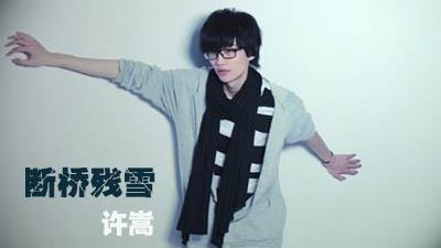 duanqiaocanxue_xusong_t