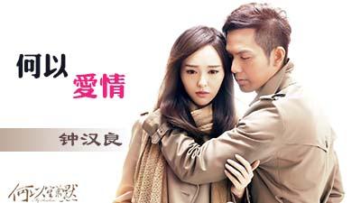 heyiaiqing_zhonghanliang_t