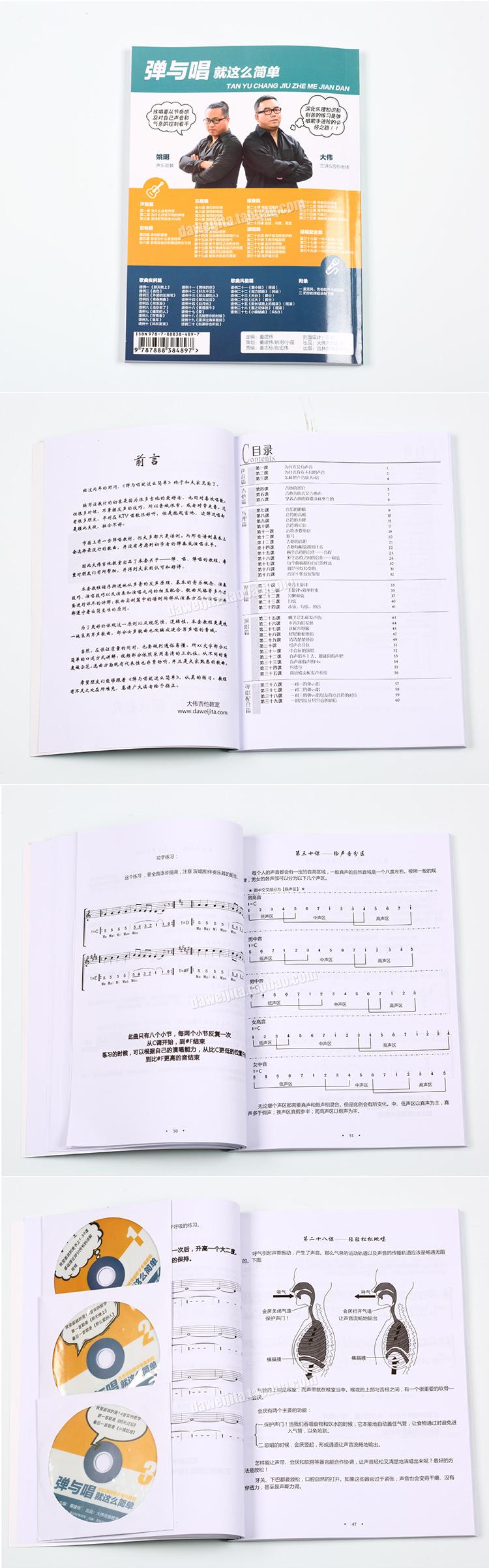 《弹与唱就这么简单》教材介绍