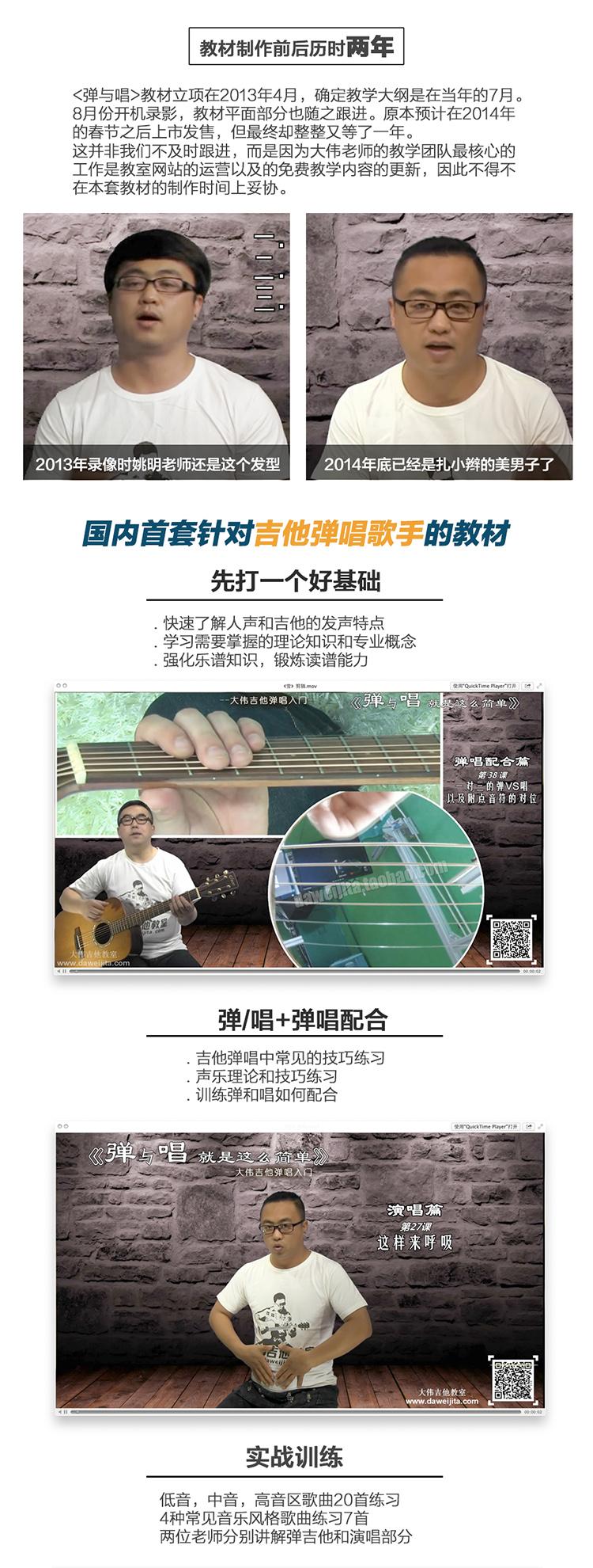 视频教学 大伟纸质教材 正文  是国内第一套专门针对吉他弹唱配合练习