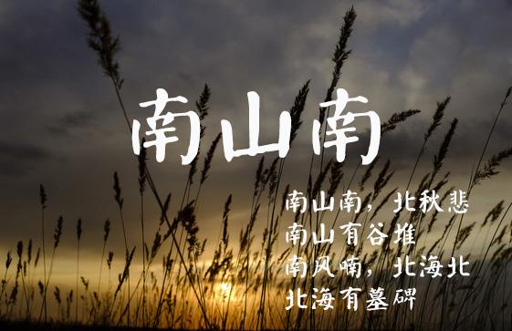 nanshannan_madi_t