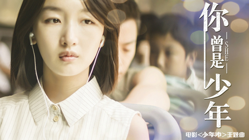 she_nicengshishaonian