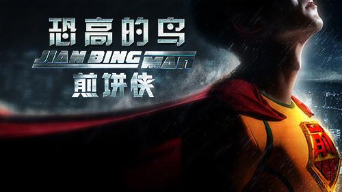 dongchengpeng_konggaodeniao1