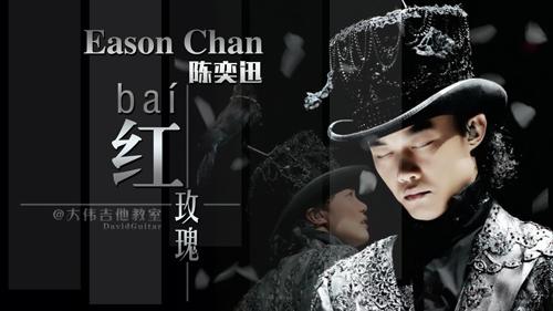 chenyixun_hongmeigui