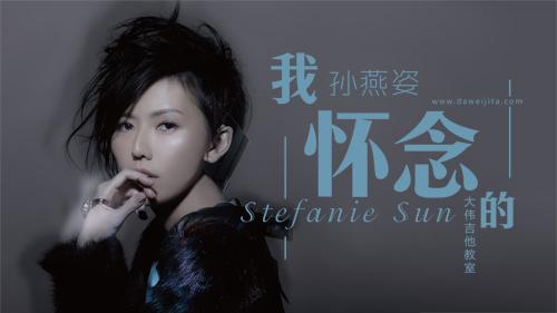 sunyanzi_wohuainiande