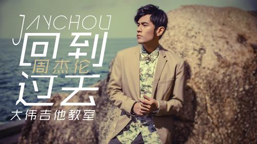 zhoujielun_huidaoguoq