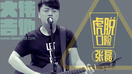 zhanglei_hukoutuoxian