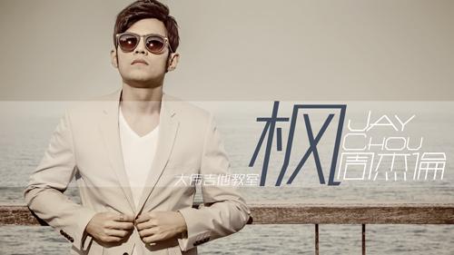 zhoujielun_feng