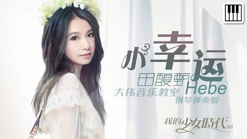 tianfuzhen_xiaoxingyun_piano
