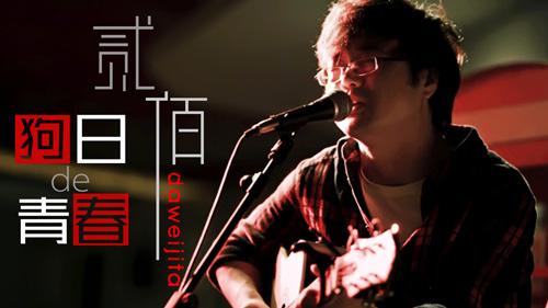 2b_gourideqingchun_guitar2