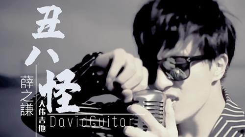 【v】薛之谦《丑八怪》吉他教学