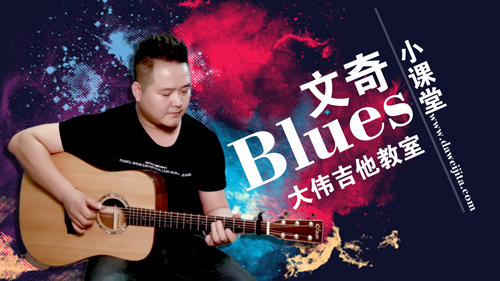 wenqi_blues