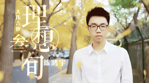 陈鸿宇《理想三旬》吉他教学
