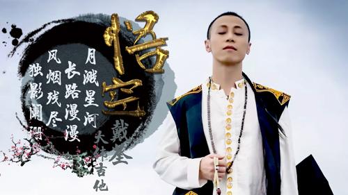 【v】中国好歌曲 戴荃《悟空》吉他教学