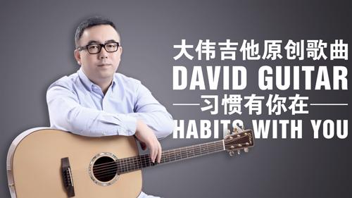 dongjianwei_xiguanyounizai_guitar