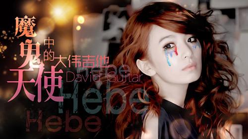 tianfuzhen_moguizhongdetianshi_guitar