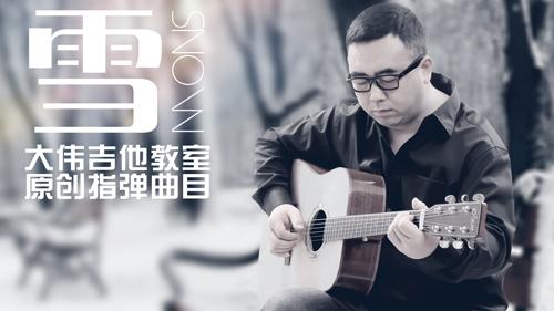 daweiyuanchuang_xue_guitar