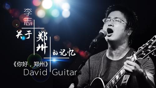lizhi_guanyuzhengzhoudejiyi_guitar