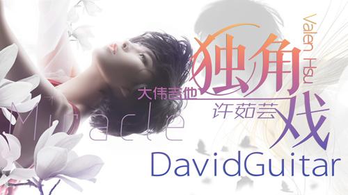 xuruyun_dujiaoxi_guitar