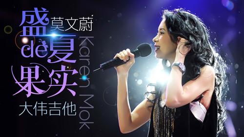 mowenwei_shengxiadeguoshi_guitar