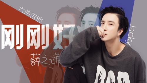 xuezhiqian_gangganghao_guitar