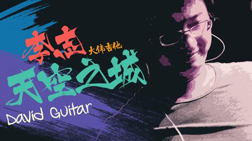 lizhi_tiankongzhichneg_guitar