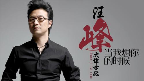 wangfeng_dangwoxiangnideshihou_guitar