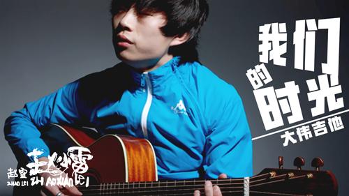 zhaolei_womendeshiguang_guitar