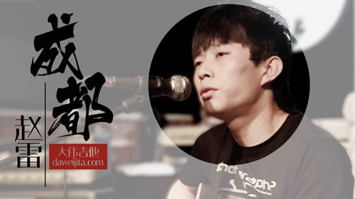 zhaolei_chengdu_guitar