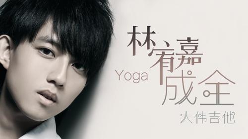 linyoujia_chengquan_guitar