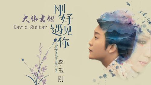 liyugang_ganghaoyujianni_guitar