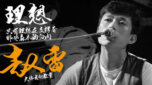 zhaolei_lixiang_guitar