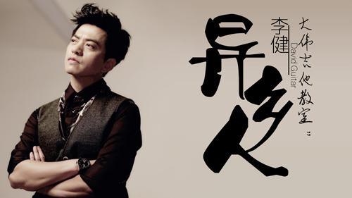 lijian_yixiangren_guitar