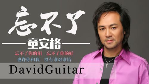 tongange_wangbuliao_guitar