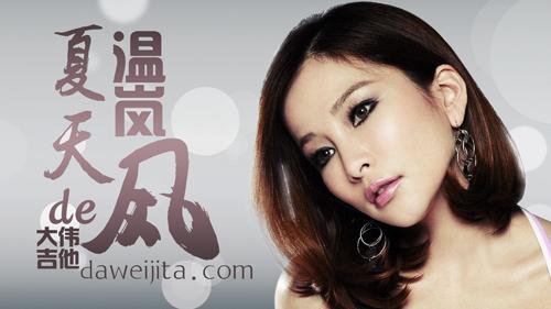wenlan_xiatiandefeng_guitar