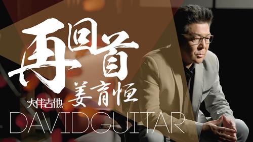 jiangyuheng_zaihuishou_guitar