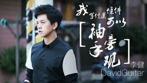 ljian_xiushoupangguan_guitar