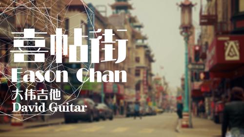 chenyixun_xitiejie_guitar