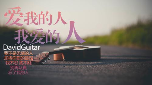 qiuhaizheng_aiwoderenhewoaideren_guitar