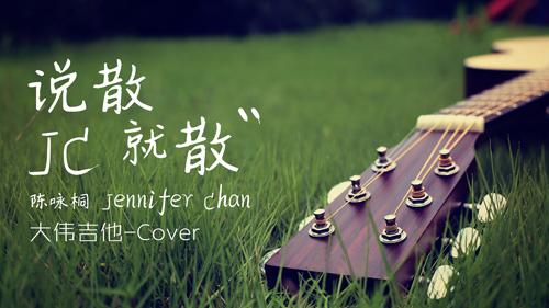 JC-shuosanjiusan_guitar