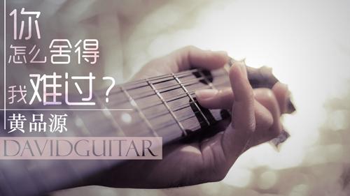 huangpinyuan_nizenmeshedewonanguo_guitar