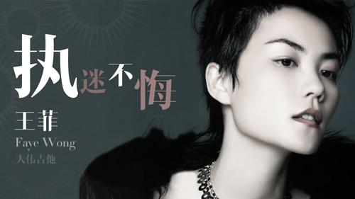 wangfei_zhimibuhui_guitar