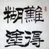 Leon杨