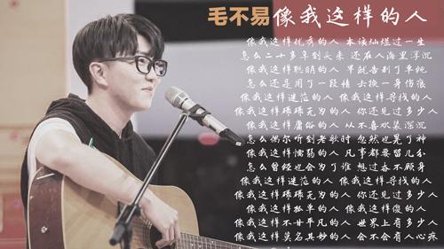 maobuyi_xiangwozheyderen_guitar