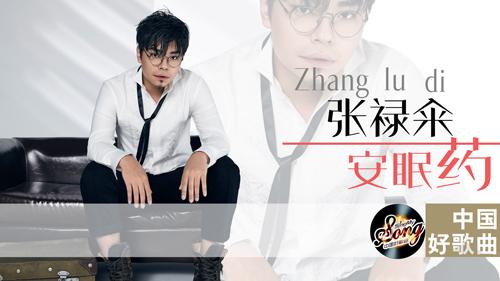 zhangludi_anmianyao_guitar_ok